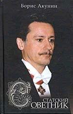 Книга «Статский советник» Б. Акунин (1999 г.)